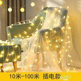 LED星星燈彩燈閃燈燈串滿天星少女房間宿舍圣誕節樹裝飾燈泡 開學季限定