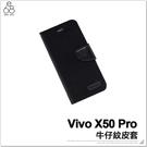 Vivo X50 Pro 牛仔紋手機皮套 牛津布 皮套 手機殼 保護套 插卡 卡片收納 支架皮套 保護殼