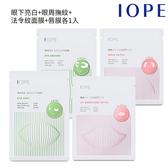 【即期品】IOPE 艾諾碧極致光亮面膜組 亮白眼膜+眼周膜+法令紋面膜+唇膜 Mask Solution【SP嚴選家】