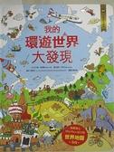 【書寶二手書T1/兒童文學_E2A】小翻頁大發現-我的環遊世界大發現_艾力斯‧弗瑞斯