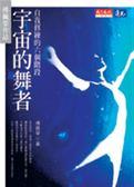 (二手書)宇宙的舞者:自我修練的六個階段