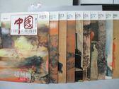 【書寶二手書T1/藝術_QEO】中國巨匠美術週刊_71~80冊間_共10本合售_趙無極等