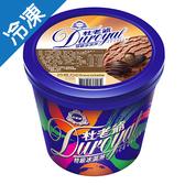 杜老爺特級冰淇淋-巧克力480G/桶【愛買冷凍】