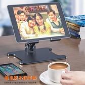 電腦支架 平板電腦iPad支撐架12.9寸學習游戲網課桌面鋁合金懶人手機支架