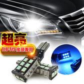 【車的LED】超亮解碼 W16W-15燈LED (兩入組)冰藍光