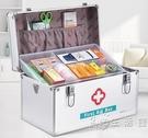 醫藥箱家用大容量家庭常備急救包全套出診帶裝藥收納盒應急箱 小時光生活館