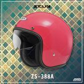 [中壢安信]瑞獅 ZEUS ZS-388A 388A 素色 紅 安全帽 手工縫邊 復古帽 內遮陽片