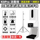 (現貨供應) K9 Pro 消毒機 自動測溫酒精噴霧洗手器 (含腳架) (保固1年 非接觸式) 專品藥局【2018783】