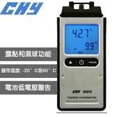 CHY 數位式溫濕度計 CHY-220