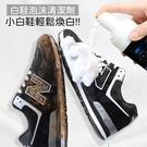 【泡沫】小白鞋泡沫清洗劑 SIN6304