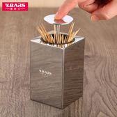 威佰士牙簽盒304不銹鋼創意簡約個性自動牙簽筒罐客廳家用按壓式【onecity】