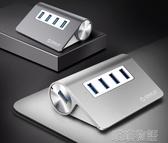 USB分線器-Orico/奧睿科 usb3.0分線器一拖四轉接頭高速擴展器多接口臺式筆記本 喵喵物語