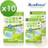 【藍鷹牌】藍色寶貝熊 台灣製 6-10歲兒童立體防塵口罩 5片*10包