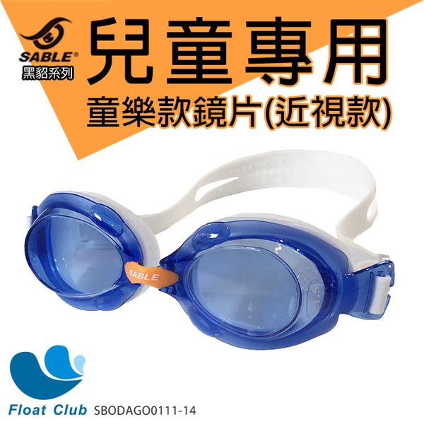 SABLE黑貂 SB-982童樂型/兒童泳鏡 藍色x標準光學 近視鏡片 (150/200/250/300-一副)