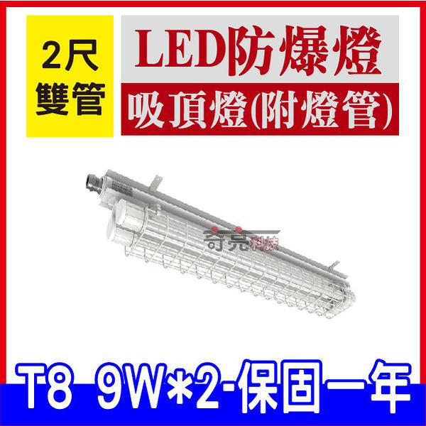 【奇亮科技】含稅 LED防爆燈具 吸頂燈 2尺雙燈 附LED燈管