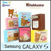 ◆正版授權 方型拉拉熊 USB充電器/旅充/SAMSUNG GALAXY S5 I9600/S6 G9208/S6 Edge G9250/S6 Edge+/S7+/PLUS/mini
