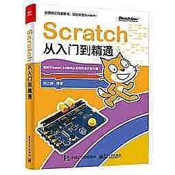 簡體書-十日到貨 R3Y【Scratch從入門到精通】 9787121325861 電子工業出版社 作者: 鄭之婷、賴
