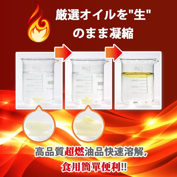 日本味王 MCT防彈燃爆液態軟膠囊x3盒 (30粒/盒) (添加中鏈脂肪酸油、冷壓椰子油、紅花籽油)