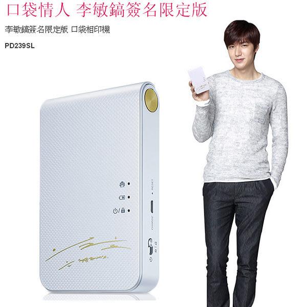 【限量版】LG Pocket photo 3.0口袋相印機-PD239SL 李敏鎬簽名限定版(送30張相紙)