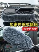 汽車洗車刷子掃灰除塵撣子擦車神器 cf
