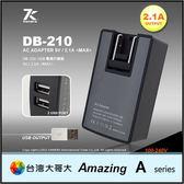 ▼佳美能 DB-210 USB 電源供應器/充電器/旅充/台灣大哥大 TWM A1/A2/A3/A3S/A4/A4S/A4C/A5/A5S/A5C/A6/A6S/A7/A8
