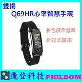 雙揚科技 i-gotU Q69HR Q-69HR心率智慧手環 智慧穿戴 公司貨 保固一年 運動手環 彩色顯示螢幕
