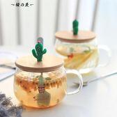 韓國仙人掌玻璃杯小清新帶蓋勺家用泡花茶杯子創意個性辦公室水杯【櫻花本鋪】
