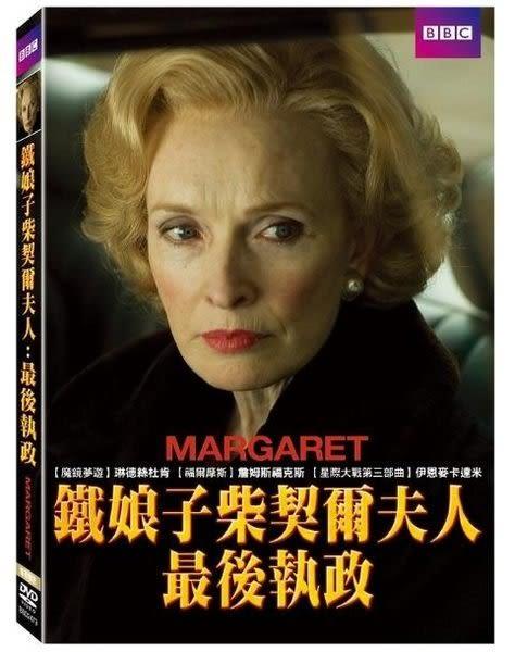 BBC 鐵娘子柴契爾夫人:最後執政 DVD   (購潮8)