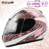 【免運】瑞獅 ZEUS 小頭款 ZS 2000C F57 白粉 全罩安全帽 抗UV 輕量 小帽款 學生女生 內襯可拆