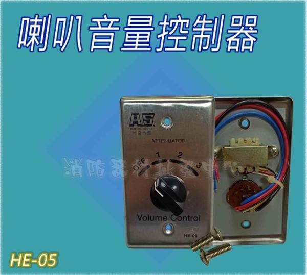 音響 消防器材 批發中心 高阻抗 50瓦 100v 廣播喇叭專用音量控制器.音量開關 台製