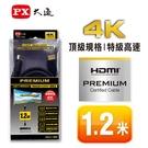 大通 HDMI線 HD2-1.2MX Premium HDMI2.0協會認證HDMItoHDMI高畫質影音傳輸線1.2米