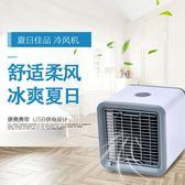 迷你空調家用桌面台式usb小風扇學生宿舍床上靜音辦公室USB冷風機 【PINKQ】