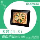 [ 8吋 / 4:3 / 黑色防刮鏡面 ] 逸奇e-Kit8吋防刮玻璃鏡面數位相框電子相冊(黑色)DF-GP08-BK