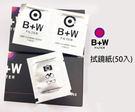 B+W 溼式 拭鏡紙 50入 免加拭鏡液 拋棄式