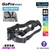 預購【建軍電器】TELESIN 胸帶 配件 胸部綁帶 GoPro 適用 HERO 8 7 6 5 全系列