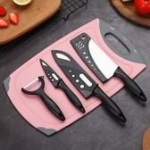 家用切菜板砧板塑料宿舍切水果刀廚房切菜刀具占板和面板案板套裝  快速出貨
