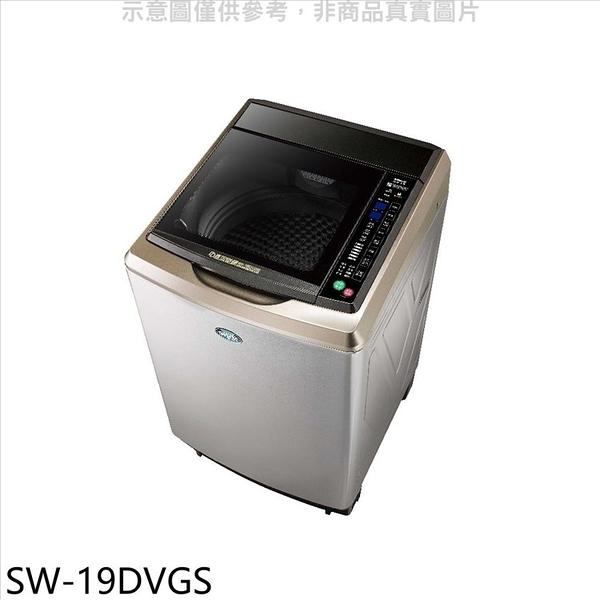 SANLUX台灣三洋【SW-19DVGS】18公斤變頻防鏽殼洗衣機 優質家電