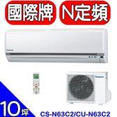 Panasonic國際牌【CS-N63C2/CU-N63C2】分離式冷氣