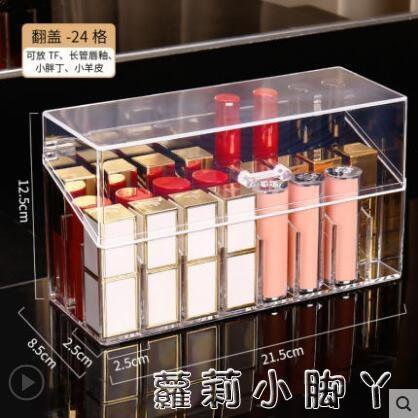 口紅收納盒ins少女心多格帶蓋防塵裝口紅收納放化妝品的口紅架子 NMS蘿莉新品