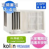 Kolin歌林3-4坪不滴水左吹窗型冷氣 KD-232L06~含基本安裝+舊機回收