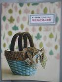 【書寶二手書T1/美工_YBU】第一次學就愛上Liberty Fabric-印花布設計&雜貨_Graphic-sha