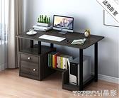 電腦桌電腦桌電腦臺式桌書桌簡約家用經濟型學生省空間辦公寫字桌子臥室LX 晶彩 99免運