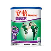 安怡Anlene關鍵高鈣奶粉1.5kg【愛買】