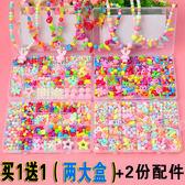串珠玩具兒童diy手工飾品材料包制作手鏈珠子散珠女孩項鏈穿珠子-十週年店慶 優惠兩天