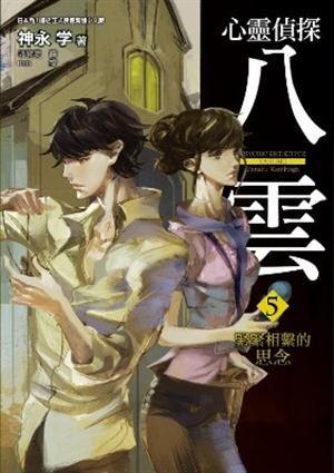 心靈偵探八雲(5):緊緊相繫的思念