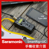 Saramonic 楓笛 SmartRig+ UC 麥克風 智慧型手機收音介面 USB Type-C 錄音 收音 屮W1