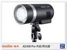 現貨! GODOX 神牛 AD300 PRO TTL 閃光燈 外拍燈(AD300PRO,公司貨)攝影燈 補光燈
