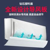 防直吹導風板坐月子防風罩孕婦擋風罩空調遮擋板 LQ5796『夢幻家居』