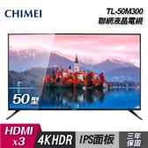 【CHIMEI 奇美】50吋 4K HDR 聯網液晶電視(TL-50M300)(含運無安裝)