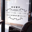 ☆阿布屋壁貼☆營業時間貼 M -L尺寸  壁貼